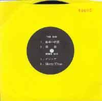 MERRY X'MAS [1990] JACK & NEAL DB-001