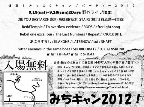 みちキャン2012