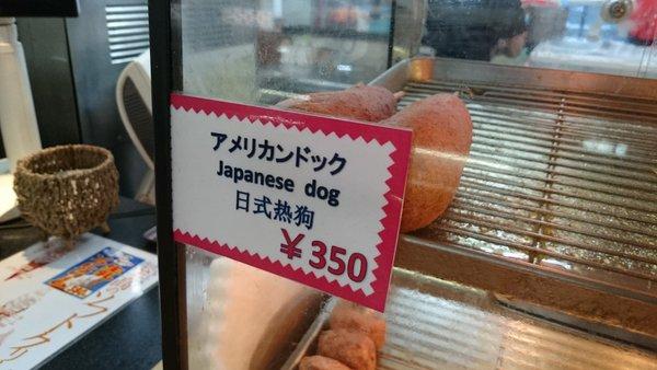 日本ドッグ